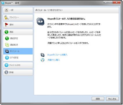 Skypeボイスメール01