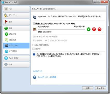Skypeボイスメール03